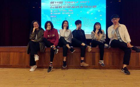 第16屆 TWELF 2021 台灣數位學習發展研討會