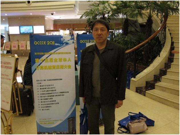 2011全球華人計算機教育應用大會