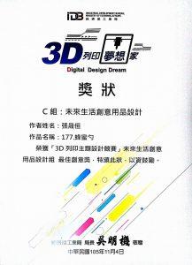 105-3d-print